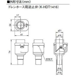 Обратный клапан Daikin K-HDT1416
